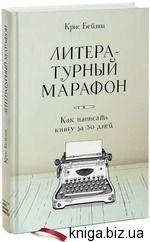 Купить Литературный марафон. Как написать книгу за 30 дней