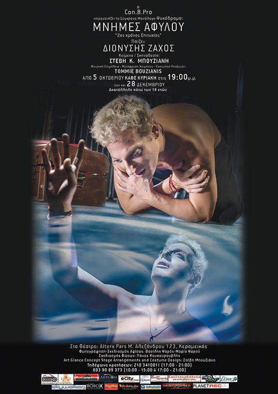 Θεατρική παράσταση 'Μνήμες Άφυλου' @ Θέατρο Altera Pars (05/10 - 28/12/2014)