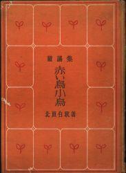 北原白秋 童謡集 赤い鳥小鳥