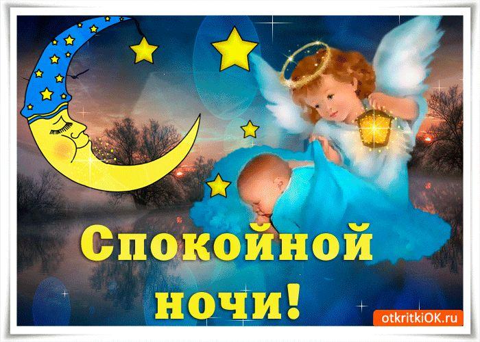 Надписью прикольные, открытка спокойной ночи надежде