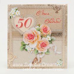 Товары для золотой свадьбы, аксессуары, атрибутика и подарки на юбилей 50-лет свадьбы #коралловаясвадьба #скорозамуж #свадебныйобраз #мальчишник #свадьба #перчаткиневесты #ручнаяработа #свадебныешпильки #свадебноеплатьепрямогофасона #свадебныеидеи