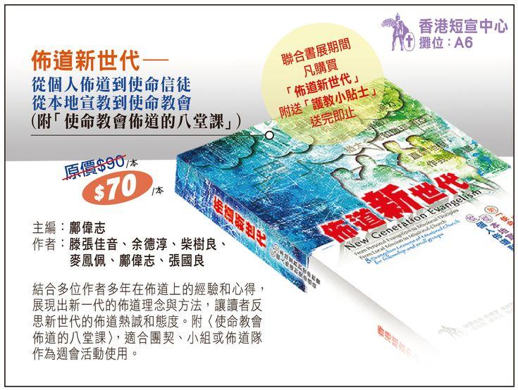佈道新世代﹣ 從個人佈道到使命信徒、從本地宣教到使命教會|香港基督徒短期宣教訓練中心聯展推介(攤位:A6) http://www.hkstm.org.hk