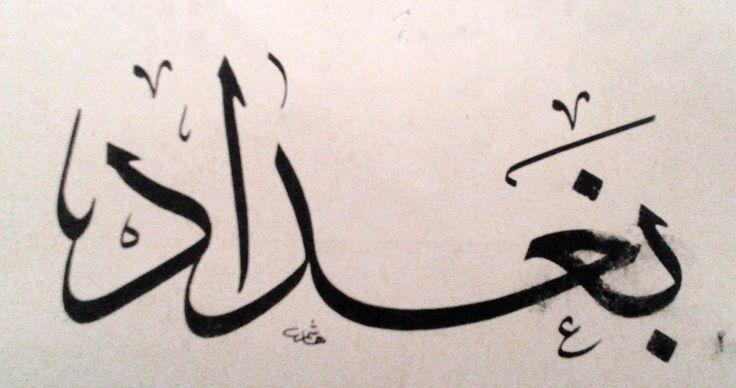 هاشم البغدادي