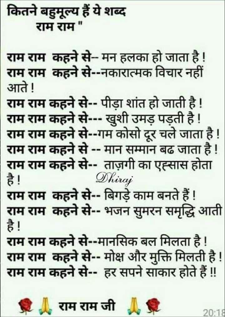 Pin by Narindar Naswa on Hare Ram, Hare Ram, Ram Ram Hare Hare in