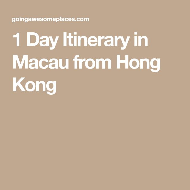 1 Day Itinerary in Macau from Hong Kong