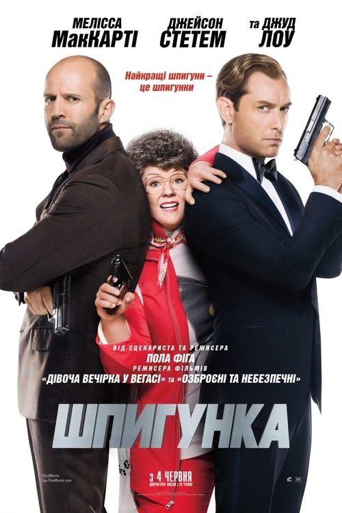 Spy Full Movie Online 2015 | Download Spy Full Movie free HD | stream Spy HD Online Movie Free | Download free English Spy 2015 Movie #movies #film #tvshow