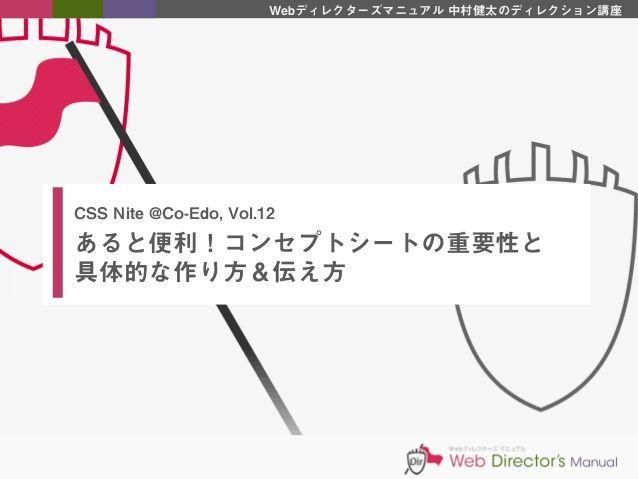 コンセプトの重要性についてうんぬん by Kenta Nakamura via slideshare