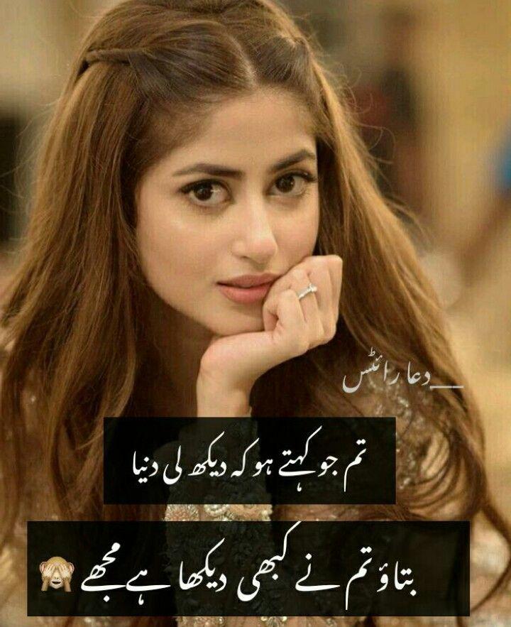Attitude Quotes For Girls In Urdu