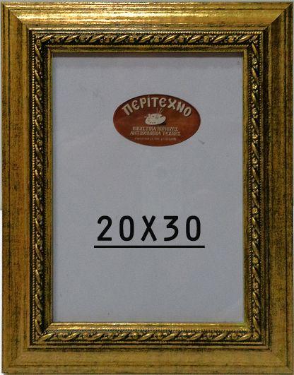 Κορνίζα επιτραπέζια χρυσή σκαλιστή για φωτογραφία 20Χ30εκ. www.peritexno.com.gr