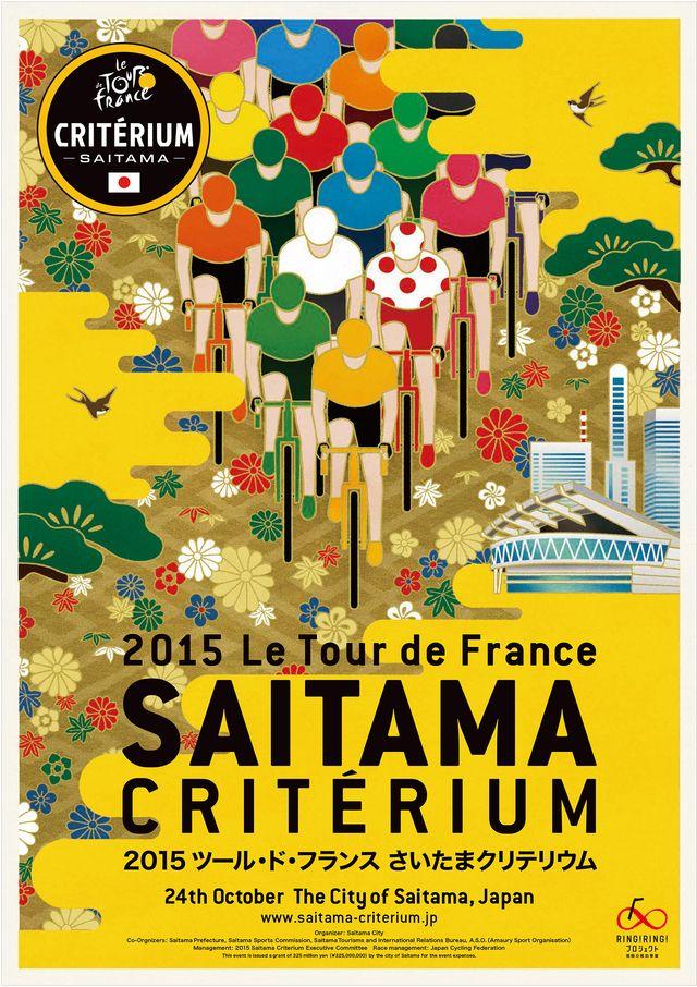 2015 Saitama Criterium