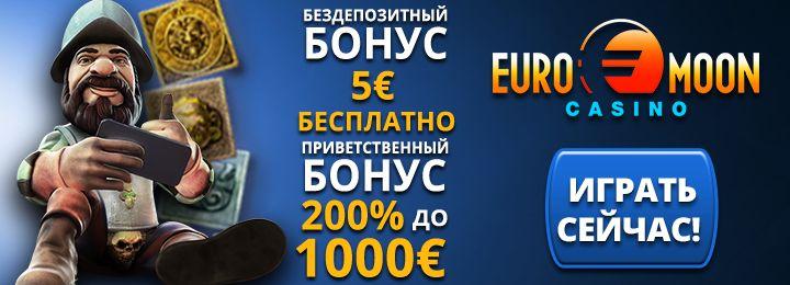 Бездепозитный бонус 10000