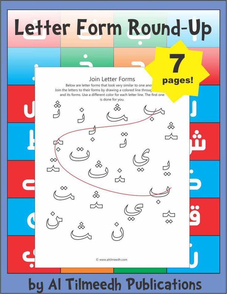 Letter Form Round-Up: your Arabic students draw a lasso line through all the forms of one letter for each page.