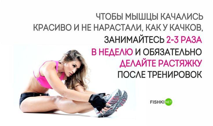 23 совета о здоровом образе жизни, которые должна знать каждая девушка