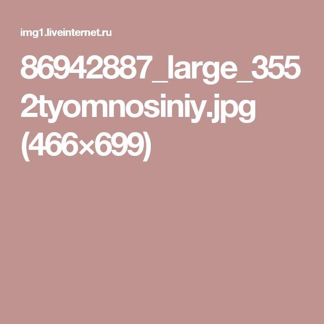 86942887_large_3552tyomnosiniy.jpg (466×699)