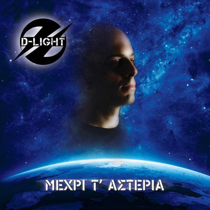 Ο D-Light γεννήθηκε στα μέσα της δεκαετίας του '80 κι ασχολείται με το hip hop πάνω από οχτώ χρόνια. Οι στίχοι του καταπιάνονται με πολλά θέματα όπως προσωπικές καταστάσεις, κοινωνικά προβλήματα, διασ
