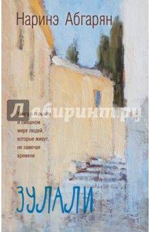 Наринэ Абгарян - Зулали обложка книги