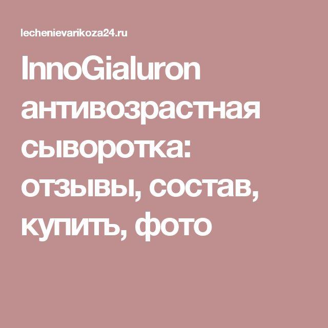 InnoGialuron антивозрастная сыворотка: отзывы, состав, купить, фото