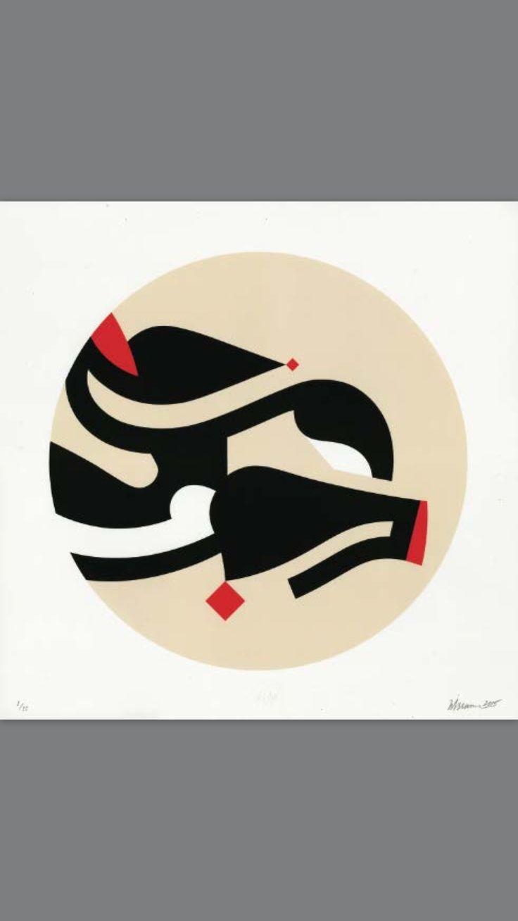 Wissam Shawkat - monumental 11/11