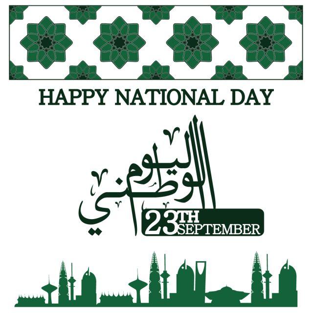 沙烏地阿拉伯國慶日9月23日快樂獨立, 沙特, 白天, 國家的向量圖檔素材免費下載,PNG,EPS和AI素材下載 | National ...
