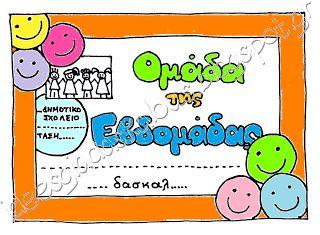 """Ιδέες για δασκάλους: Η """"μυστική"""" ομάδα της εβδομάδας!!!"""