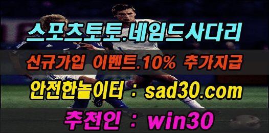 두꺼비 스포츠: 국야 ♥ SAD30。COM ♥ 국야