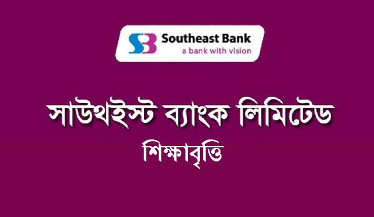Southeast bank scholarship circular in 2017 with application form. Southeast bank foundation scholarship notice, application form, final selection result.