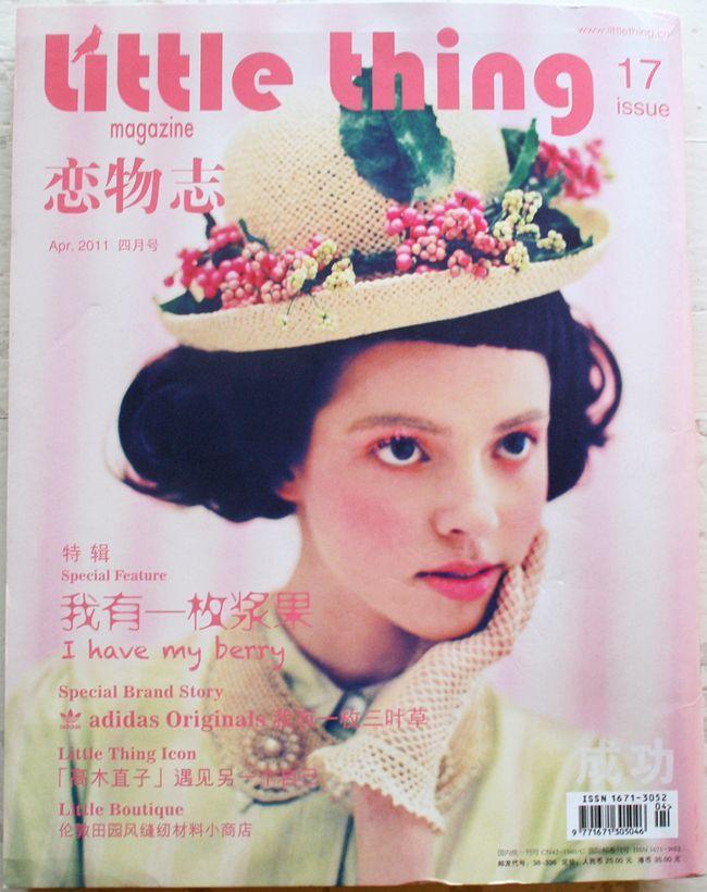 otomestyle: Little Thing magazine