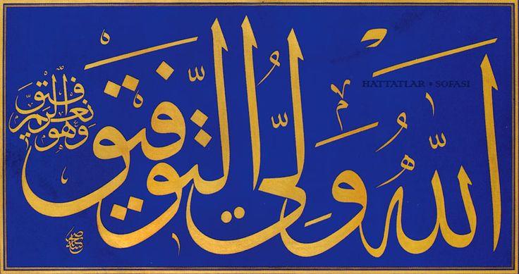 """Hattat Bekir Nasıh Efendi'nin Celi Sülüsle Muharrer """"Allah Veliyyü't-tevfik"""" Levhası  Daha fazla bilgi için sitemizi ziyaret edin: hattatlarsofasi.com"""