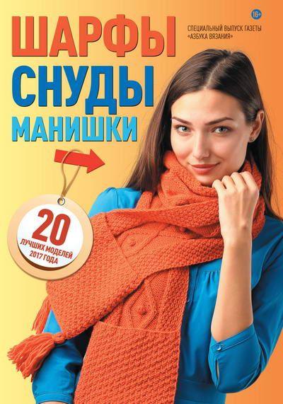 Специальный выпуск газеты Азбука вязания Шарфы, снуды, манишки.