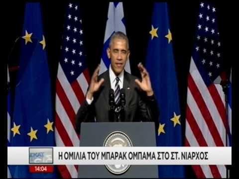Τα ελληνικά του Ομπάμα: Γεια σας, καλησπέρα, φουστανέλα, δημοκρατία, κράτος
