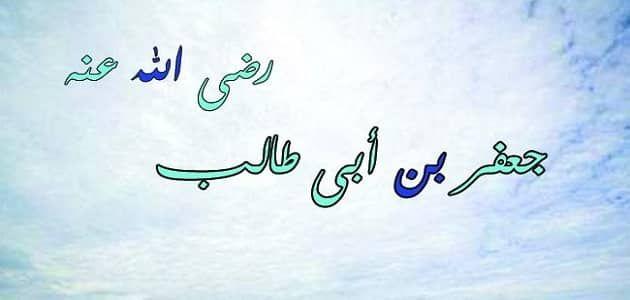 قصة جعفر بن أبي طالب ذو الجناحين Calligraphy Arabic Calligraphy