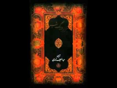 hezar o yek shab 18/18 کتاب صوتی داستان های هزار و یک شب - YouTube