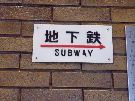 駅のレトロ文字  地下鉄の「鉄」