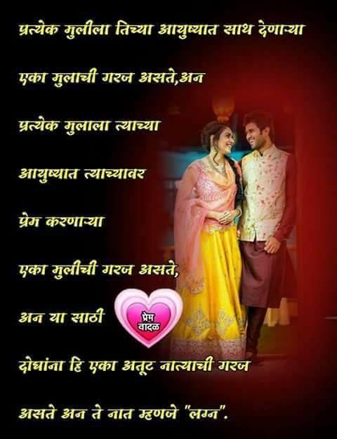Untitled Marathi Kavita Anniversary Quotes Marriage Anniversary
