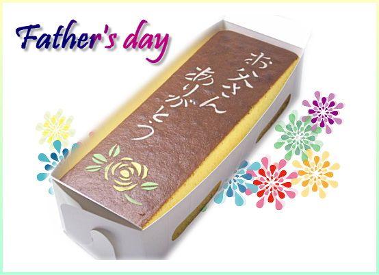 父の日特別仕様!『カステラ1斤』メッセージ入り!おとうさんありがとう・・・