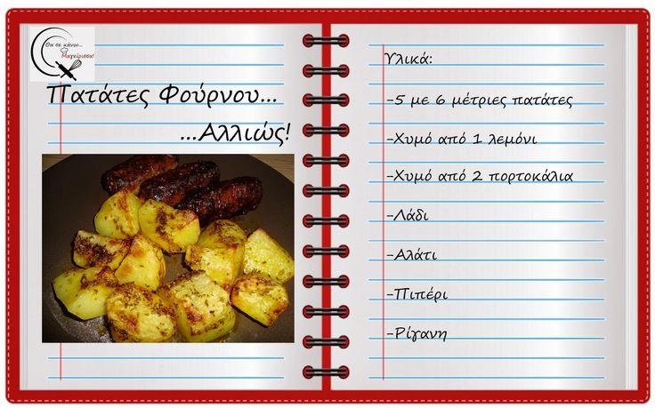 Θα σε κάνω Μαγείρισσα!: Πατάτες Φούρνου...αλλιώς!