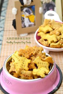 无麸质健康南瓜狗饼 Gluten Free Healthy Pumpkin Dog Treats