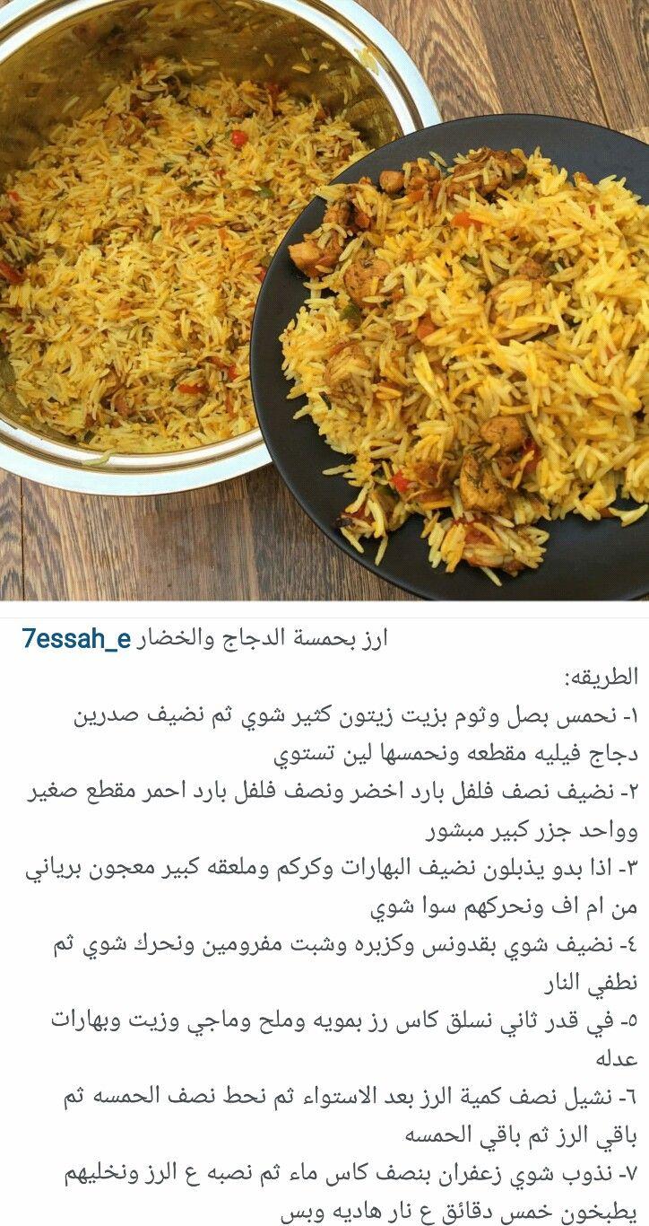ارز بالدجاج والخضار Cookout Food Bistro Food Egyptian Food