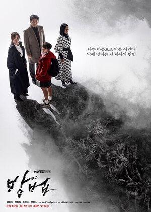 The Cursed Korean Drama Episode 1 Subtitle Indonesia