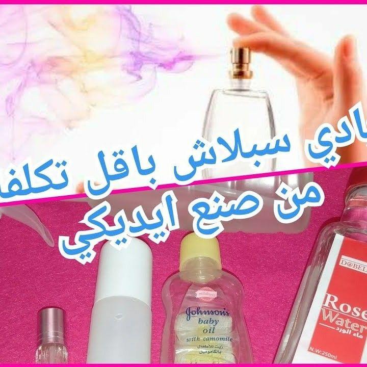 اصنعي بنفسك بادي سبلاش أو بادي ميست برائحتك المفضلة Hand Soap Bottle Oils Soap Bottle