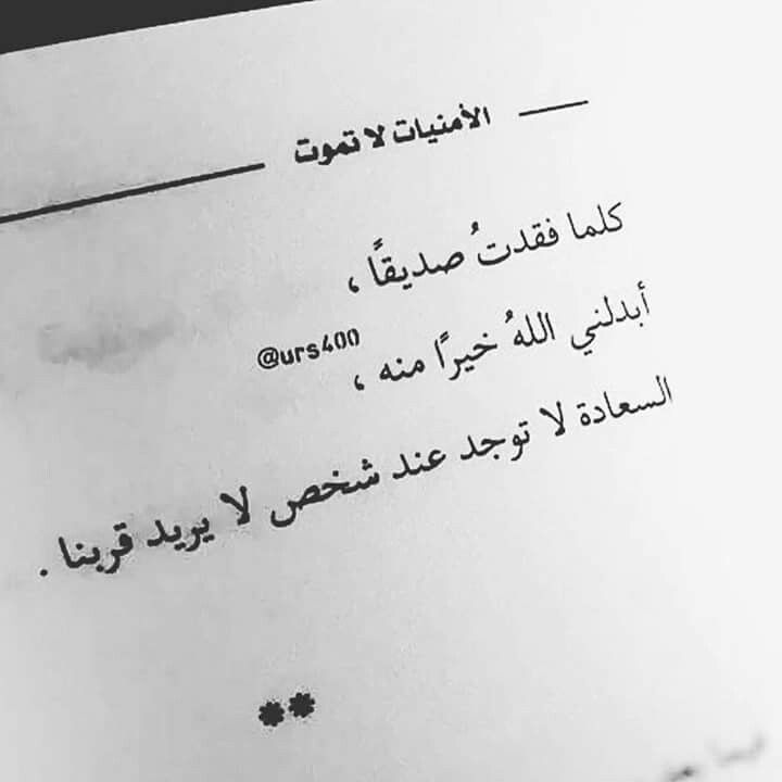 Pin By Soha On اقتباسات Friends Quotes Arabic Love Quotes Some Words