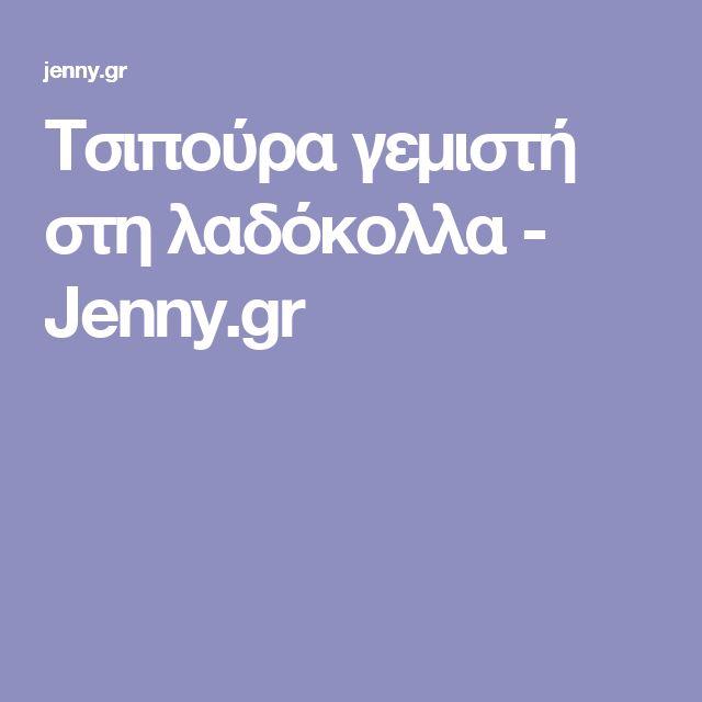 Τσιπούρα γεμιστή στη λαδόκολλα - Jenny.gr