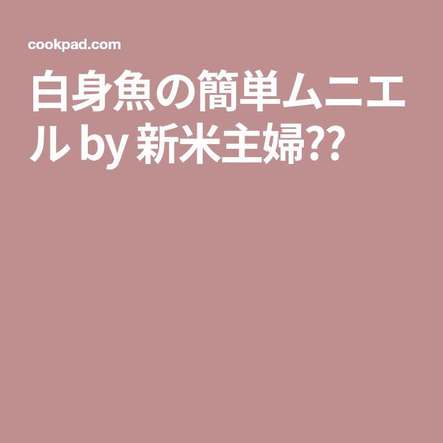 白身魚の簡単ムニエル by 新米主婦☺️