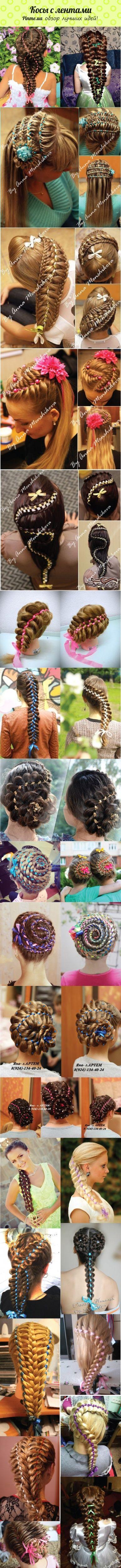Beautiful braids with ribbons. Details → Pinme.ua