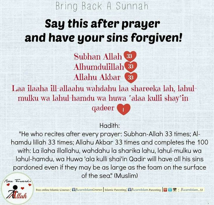 Takes 5 minutes or so and the rewards are immeasurable. #recite #subhanallah #alhamdulillah #allahuakbar #lailahaillallah #