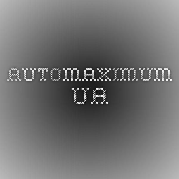 Выкуп авто дорого от компании «АвтоМаксимум» http://automaximum.ua/avtovykup