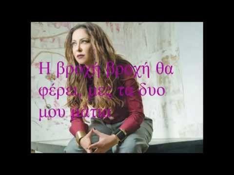 Μελίνα Ασλανιδου -Αόρατη πληγή (στίχοι) - YouTube