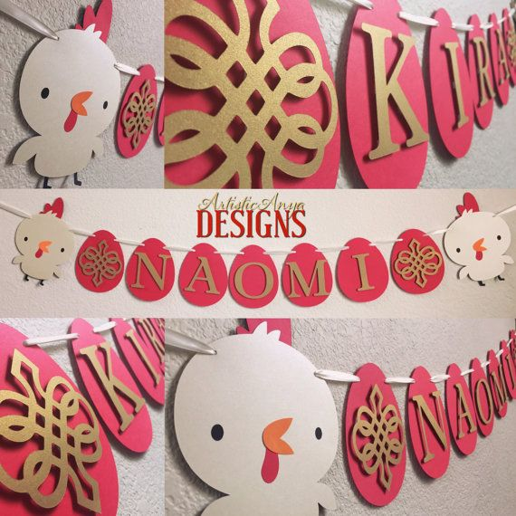 ear of the Rooster - Red Egg and Ginger Party Personalized Banner - 100th Day Chinese Celebration by ArtisticAnyaDesigns