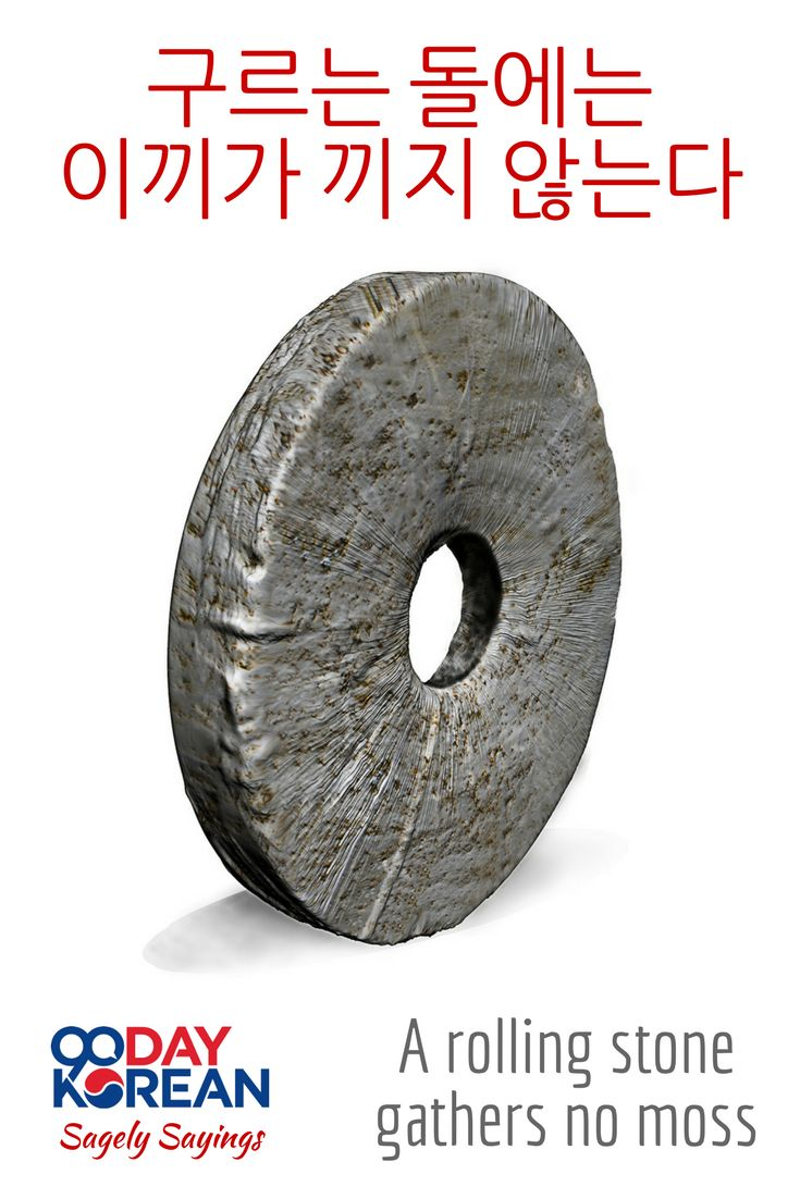 """Repin if you like """"A rolling stone gathers no moss""""    Click pin for a fun list of Korean proverbs and sayings ^^"""