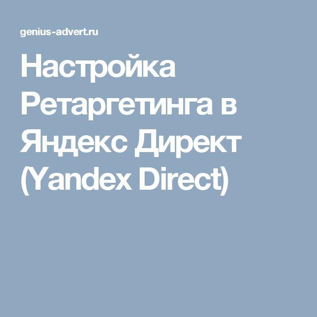 Настройка Ретаргетинга в Яндекс Директ (Yandex Direct)